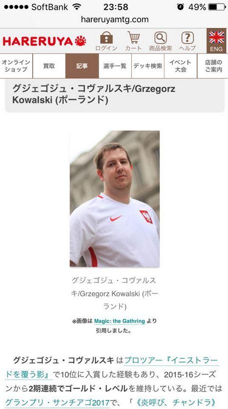 Grzegorz Urlich Kowalski - na pewno znalazłby się w dodatku Iconic Masters Polska
